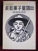 中国童子军教育