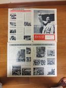 《解放军画报》1967年15月