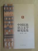 中国民族语言文学研究论集(1)