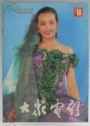 大众电影1992-10