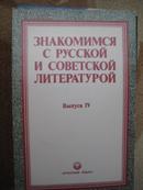 Знакомимся с русской и советской литературой