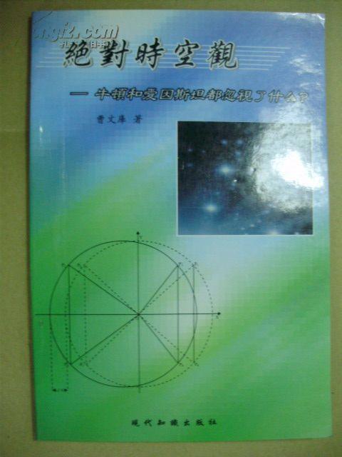 绝对时空观  牛顿和爱因斯坦都忽略了什么
