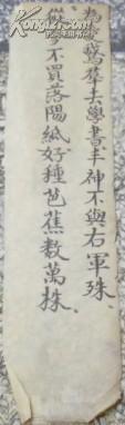 民国(为爱鹅群去书,丰神不与右军殊、从今不买落阳纸、好种芭蕉数万株)毛笔书写