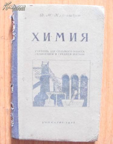 1953年俄文化学书.