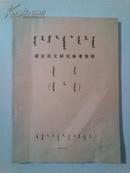 蒙古语文研究参考资料1984 蒙文
