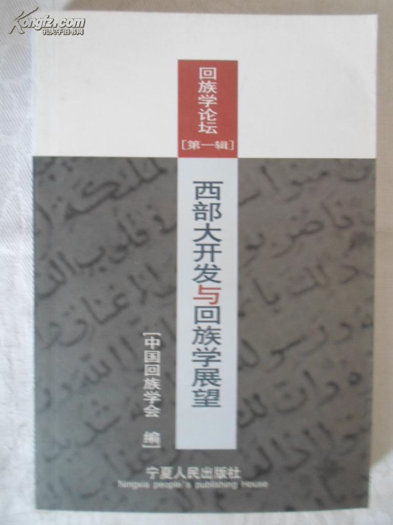 回族学论坛.第一辑.西部大开发与回族学展望