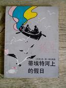 蒂埃特河上的假日  【馆藏 插图本 1986年一版一印3500册】
