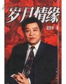 岁月情缘 赵忠祥 著 作家出版社1999年一版一印