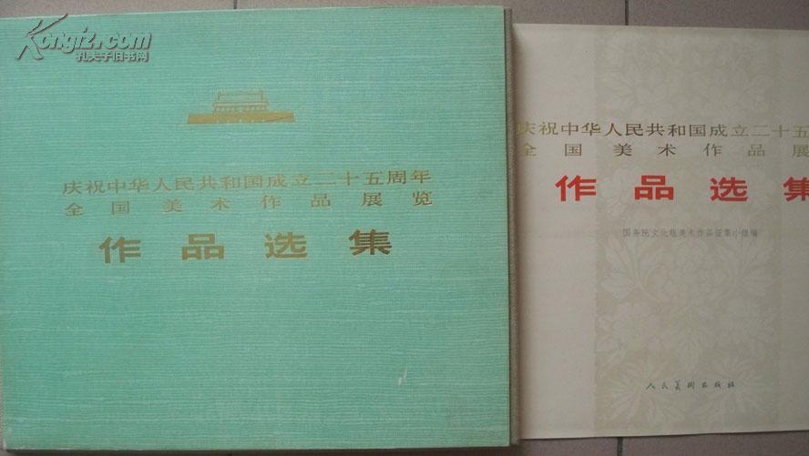 """《庆祝""""中华人民共和国成立二十五周年""""作品选集》109张全(近全品)"""