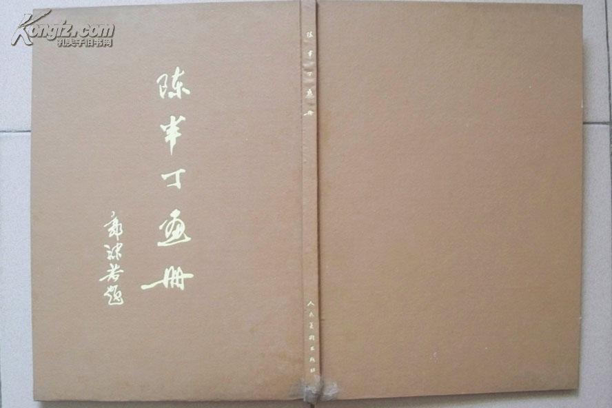 1959年人民美术出版社《陈半丁画册》(8开精装,李济深写序)