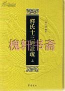 释氏十三经注疏(全2册)