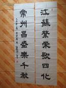 熊本国书法作品(对联)