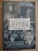 Владимир Путин. История жизни. Книга первая