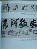 张化洲:《张化洲书法》 中国美术名家特刊--长安笑佛 张化洲/中国楹联学会会员,陕西美协,书协会员