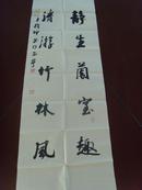 王振坤:书法:对联:静生阑室趣 清游竹林风/中国书法家协会会员,中国艺术研究院(带书法集)