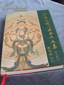 编者陆海天《中国近现代名家书画集》硬精装(铜版彩印)一版一印 现货 详见描述