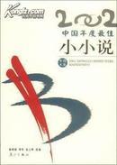2002中国年度最佳小小说【东叁箱】