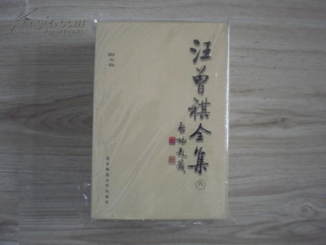 汪曾祺全集6