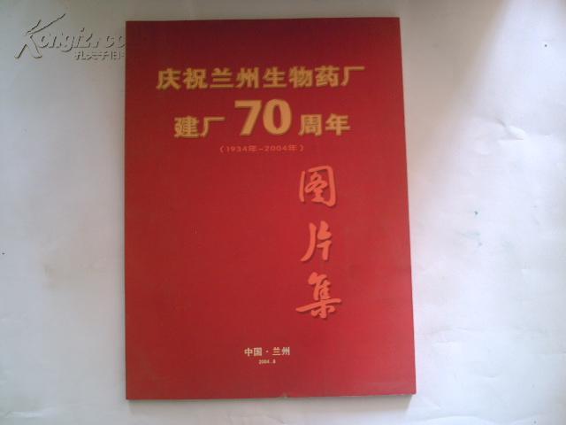 庆祝兰州生物药厂建厂70周年图片集  【1934----2004】