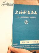 上海针灸杂志1993年1-4期(精装合订本)