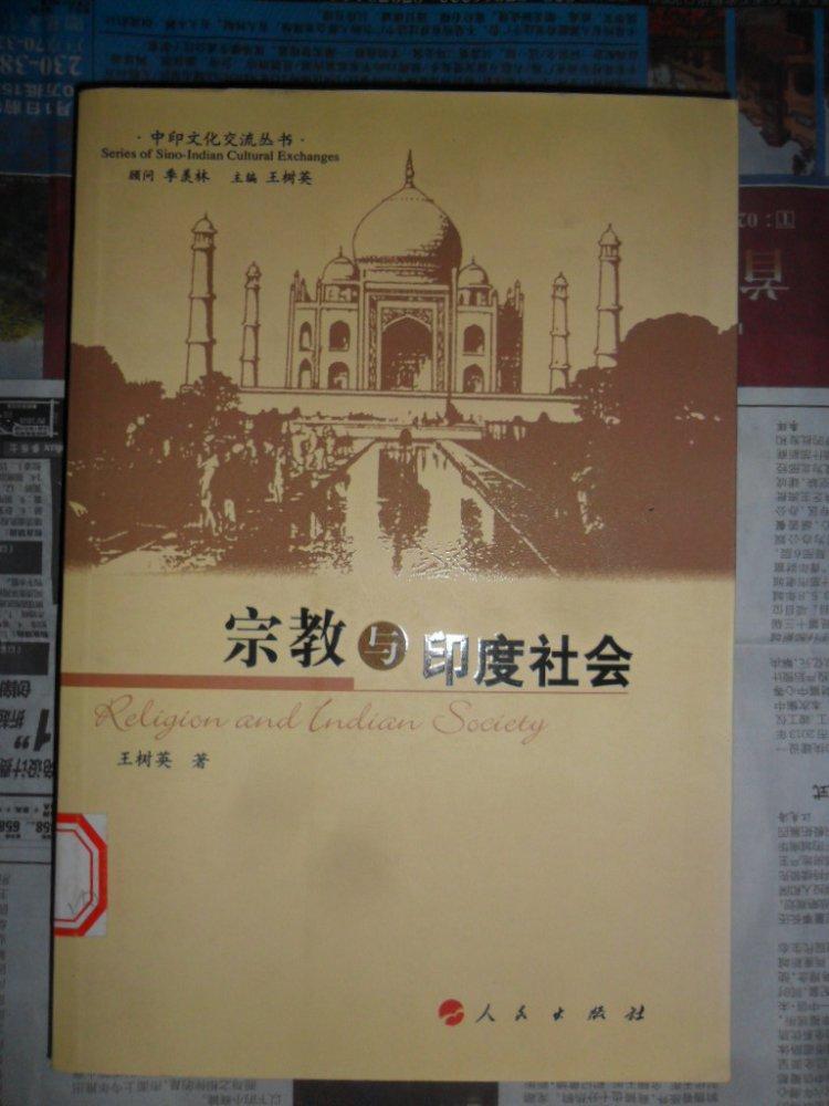 中印文化交流丛书:宗教与印度社会(小16开 09年一版一印 仅印5000册)
