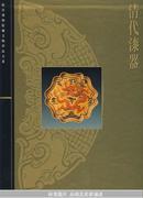 正版 清代漆器(故宫博物院藏文物珍品大系)