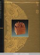 玺印(故宫博物院藏文物珍品大系)