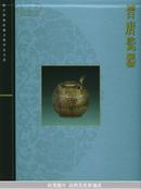 正版 晋唐瓷器——故宫博物院藏文物珍品大系