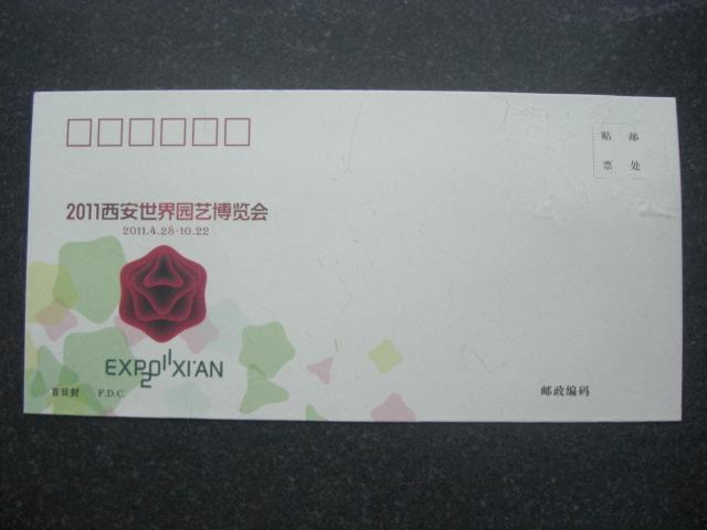 首日封 西安世界园艺博览会 取了邮票