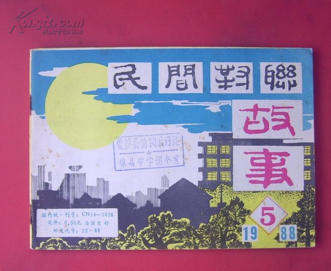 民间对联故事 1988-5
