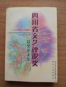 四川省文艺评论奖获奖论文集(1992-2002) 一版一印800册