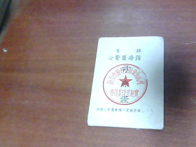 巩县公费医疗证  1955