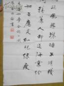 名人字画 王承源书法