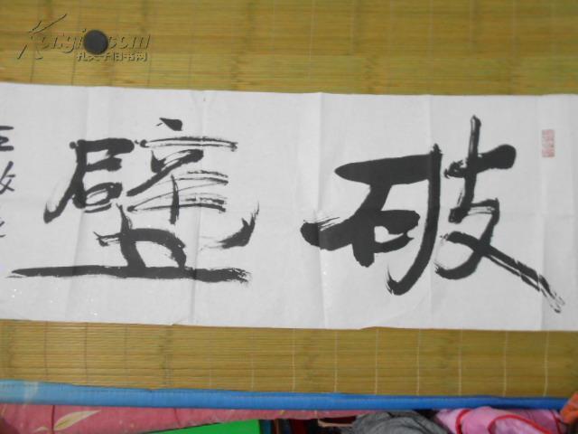 名人字画:吴峰 书法一幅