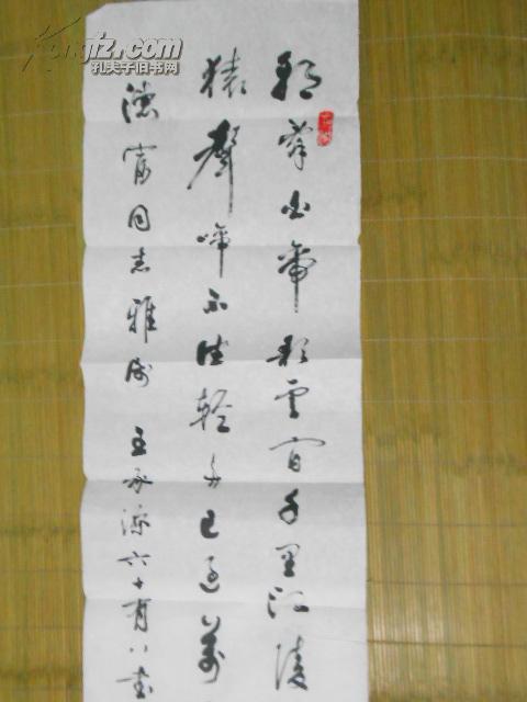 名人字画 王承源书法 68岁时书