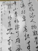 名人字画 石栋书法