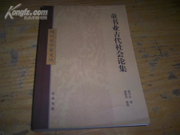 童书业古代社会论集(全一册)
