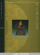 正版 故宫博物院藏文物珍品大系:藏传佛教造像