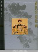 正版 故宫博物院藏文物珍品大系:清代宫廷绘画
