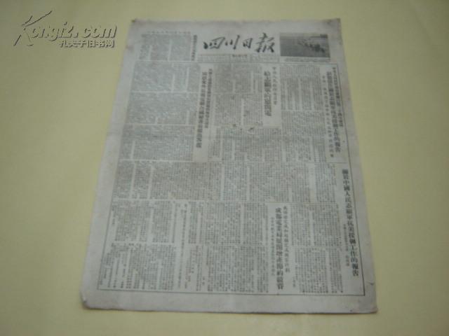四川日报1953-09-15(共4版)