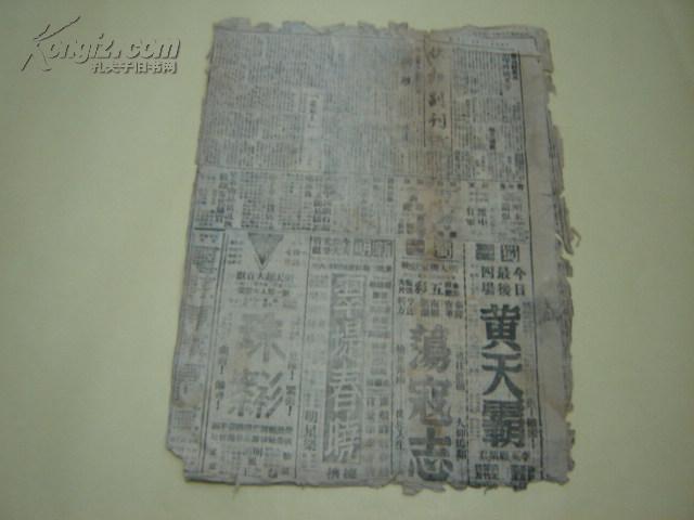 成都快报(民国30年11月7日)