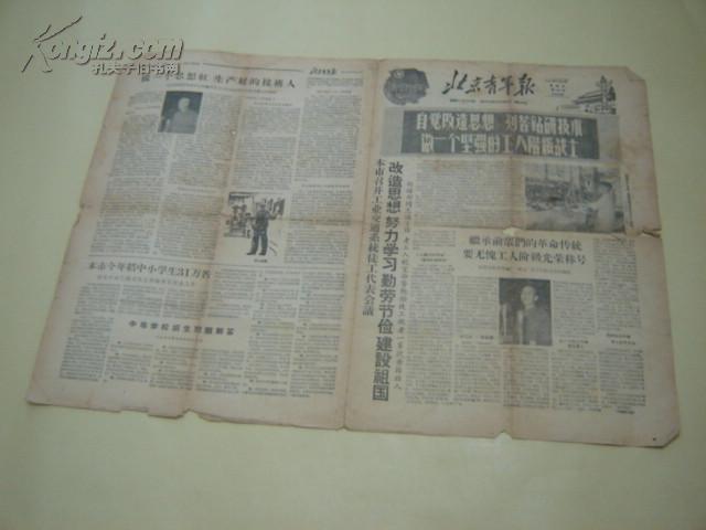 北京青年报1959-06-23