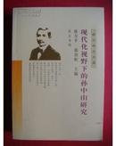 现代化视野下的孙中山研究 (崇文学术文库)