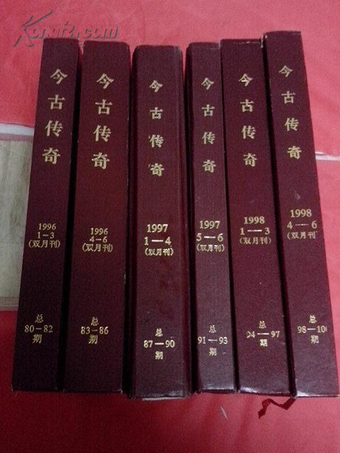 今古传奇1996年上下册合订本