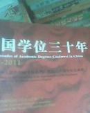 中国学位三十年 : 《中华人民共和国学位条例》实施三十周年纪念画册 : 1981-2011 :  新书
