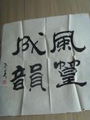 李世英(英公):书法:风葟成韵/中国书画家联谊会副会长/徐悲鸿国画室副主任/中国楹联学会《世英印迹》