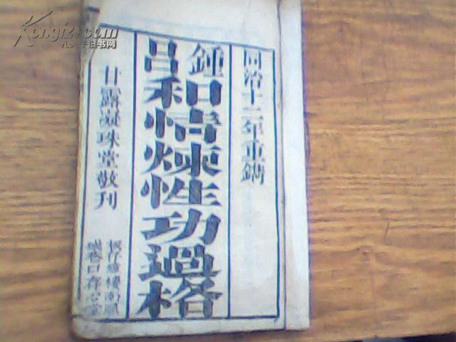 钟吕和情炼性功过格、广野归元宝筏:两册合订