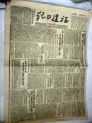 福建日报1951年5月5日 二千四百乡完成土改【报纸收藏1】