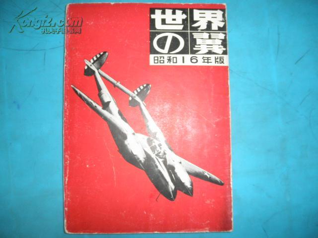 侵華史料1941年版本《世界之翼》寫真帖,全圖寫真大開本一冊全,介紹二戰時世界各國空軍的裝備
