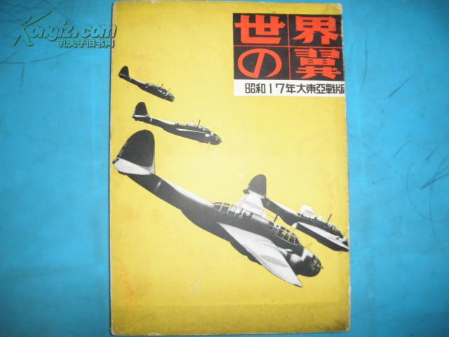 侵華史料1942年大東亞戰版本《世界之翼》寫真帖,全圖寫真大開本一冊全,介紹二戰時世界各國的空軍裝備